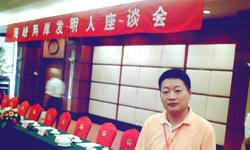 <span>中国6.18海峡两岸发明人座谈会</span>