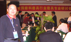 <span>全国磨料磨具行业磨具专业研讨会</span>